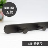 《歐奇納 OHKINA》鋅合金電鍍掛衣勾(A09)(五勾-黑色)