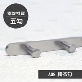《歐奇納 OHKINA》鋅合金電鍍掛衣勾(A09)(五勾-銀色)