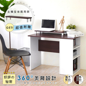 《Hopma》日式書桌(附螢幕主機架)(胡桃配白)