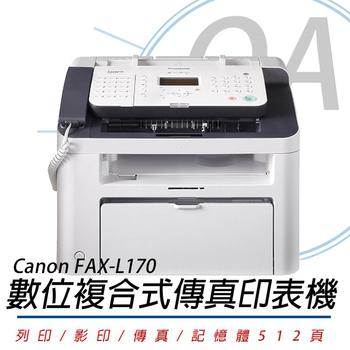 《Canon 佳能》FAX-L170 數位複合式雷射傳真印表機