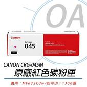 《Canon 佳能》Cartridge 045 / CRG045 M 原廠 紅色碳粉匣
