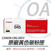 《Canon 佳能》Cartridge 045 / CRG045 Y 原廠 黃色碳粉匣