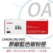《Canon 佳能》Cartridge 045 / CRG045 C 原廠 藍色碳粉匣