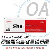 《Canon 佳能》Cartridge 045 / CRG045 H BK 原廠 黑色碳粉匣