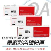 《Canon 佳能》Cartridge 045 / CRG045 CMY 原廠 彩色碳粉匣