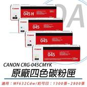 《Canon 佳能》Cartridge 045 / CRG045 CMYK 原廠 四色碳粉匣