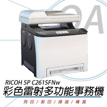 《RICOH 理光》SP C261SFNw 彩色雷射 多功能事務機
