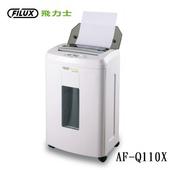 《飛力士》AF-Q110X 自動送稿碎紙機傳真型 白色
