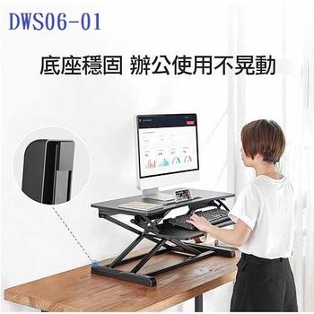 《LEOPARD 獵豹》桌上桌 DWS06-01