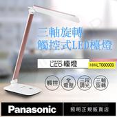 《國際牌Panasonic》觸控式三軸旋轉LED檯燈 HH-LT060909(玫瑰金)(玫瑰金)