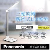 《國際牌Panasonic》觸控式三軸旋轉LED檯燈 HH-LT060809(太空銀)(太空銀)