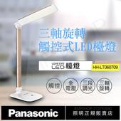 《國際牌Panasonic》觸控式三軸旋轉LED檯燈 HH-LT060709(香檳金)(香檳金)