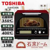 《TOSHIBA東芝》31L過熱水蒸氣石窯烘烤微波爐ER-GD400GN