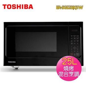 《TOSHIBA東芝》25L燒烤微波爐ER-SGS25(K)TW