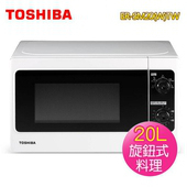 《TOSHIBA東芝》20L旋鈕式料理微波爐ER-SM20(W)TW