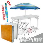 《派樂》變型金剛萬用手提箱型桌(有傘孔-1桌4椅+大晴雨傘全配組)(1桌4椅+大晴雨傘全配組(白色款))