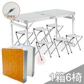 《派樂》變型金剛萬用手提箱型桌(有傘孔-1桌6椅)(1桌6椅(白色款))