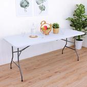 《頂堅》寬180公分(桌面厚3.5公分)對疊折疊桌/露營桌/餐桌/書桌/電腦桌/工作桌/拜拜桌(象牙白色)