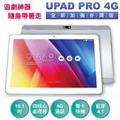 《安博》UPAD PRO通話平板 P800