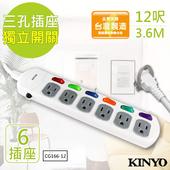 《KINYO》12呎 3P六開六插安全延長線(CG166-12)台灣製造/新安規(1入)
