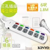 《KINYO》6呎3P六開六插安全延長線(CG166-6)台灣製造/新安規(1入)