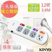 《KINYO》12呎 3P四開四插安全延長線(CG144-12)台灣製造/新安規(1入)