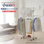 韓國快3 Quick3 一秒晾衣架 曬衣架 立式衣架 第二代 (Q3-02-CC) 一秒收衣 韓國原裝進口 $2280