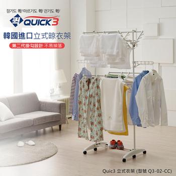 韓國快3 Quick3 一秒晾衣架 曬衣架 立式衣架 第二代 (Q3-02-CC) 一秒收衣 韓國原裝進口
