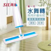 《西華Silwa》水舞轉兩用折疊拖把(一拖ㄧ布/1組)