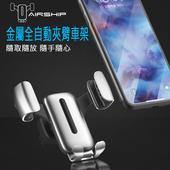 金屬全自動夾臂車架 車架/手機座/手機支架 快速固定手機 冷氣出風口支架(灰色)