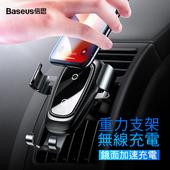 《Baseus倍思》金屬重力Qi快速無線充電車用支架/車架(送QC快充雙USB車充頭)
