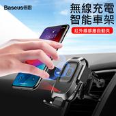 《Baseus/倍思》智能車載支架無線充 紅外線感應 出風口手機導航車架 快充 閃充 無線充感應車架 QI無線快充 充電器 充電