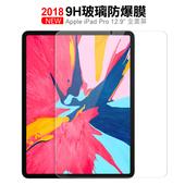 《AHEAD領導者》Apple iPad Pro 12.9吋 平板 (2018版/無Home鍵款) 0.3mm 2.5D 蘋果平板全面屏 滿版 防指