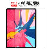 《AHEAD領導者》Apple iPad Pro 11吋 平板 (2018版/無Home鍵款) 0.3mm 2.5D 蘋果平板全面屏 滿版