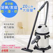 《勳風》乾溼吹多功能家庭營業二用吸塵器(HF-3329)不鏽鋼20公升
