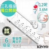 《KINYO》12呎 3P六開六插安全延長線(SD-366-12)台灣製造‧新安規(1入)