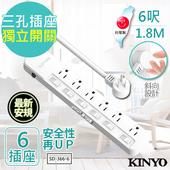 《KINYO》6呎 3P六開六插安全延長線(SD-366-6)台灣製造‧新安規(1入)
