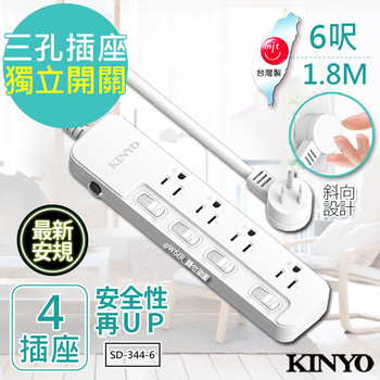 《KINYO》6呎 3P四開四插安全延長線(SD-344-6)台灣製造‧新安規(1入)