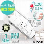 《KINYO》12呎 3P三開三插安全延長線(SD-333-12)台灣製造‧新安規(1入)