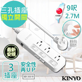 《KINYO》9呎 3P三開三插安全延長線(SD-333-9)台灣製造‧新安規(1入)