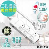 《KINYO》6呎 3P三開三插安全延長線(SD-333-6)台灣製造‧新安規(1入)
