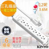 《KINYO》12呎 3P一開六插安全延長線(SD-316-12)台灣製造‧新安規(1入)