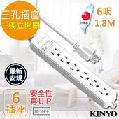 《KINYO》6呎 3P一開六插安全延長線(SD-316-6)台灣製造‧新安規(1入)