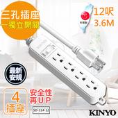 《KINYO》12呎 3P一開四插安全延長線(SD-314-12)台灣製造‧新安規(1入)