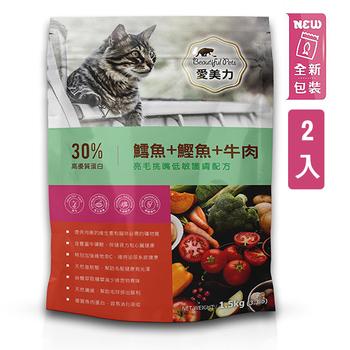 《愛美力》鱈魚+鰹魚+牛肉貓飼料(1.5kgx2包)