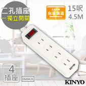 《KINYO》15呎 2P一開四插安全延長線(CG214-15)台灣製造‧新安規(1入)