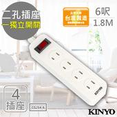 《KINYO》6呎 2P一開四插安全延長線(CG214-6)台灣製造‧新安規(1入)