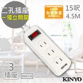 《KINYO》15呎 2P一開三插安全延長線(CG213-15)台灣製造‧新安規(1入)