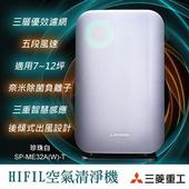 《三菱重工MITSUBISHI》HIFIL空氣清淨機 珍珠白 SP-ME32A(W)-T(珍珠白)