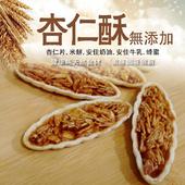 《【披薩市】》純天然法式杏仁酥船15片(*1盒)